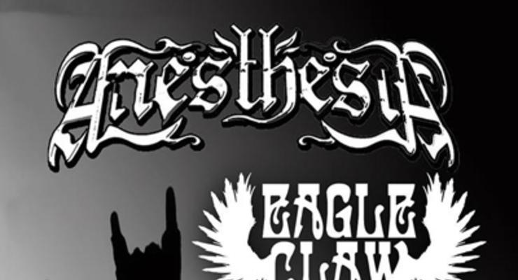Anesthesia * Eagle Claw